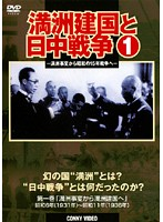 満州建国と日中戦争 第一巻「満州事変から満州建国へ」