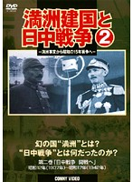 満州建国と日中戦争 第二巻「日中戦争、そして日米開戦へ」
