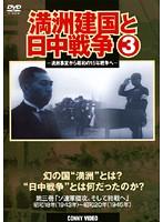 満州建国と日中戦争 第三巻「太平洋戦争からソ連参戦、そして終戦へ」