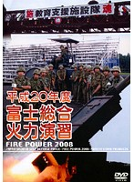 平成20年度 富士総合火力演習FIRE POWER 2008 in Fuji