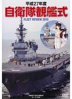 平成27年度 自衛隊観艦式