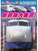 乗り物大好き!さよなら0系 新幹線大集合!