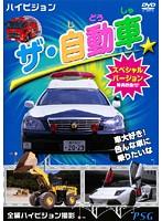 ザ・自動車 スペシャルバージョン