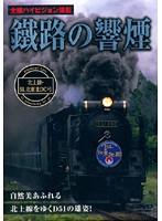 鐵路の響煙 北上線・SL北東北DC号