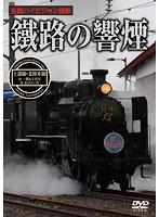 鐵路の響煙 土讃線・北陸本線 SL一豊&千代号/SL北びわこ号