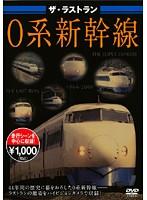 ザ・ラストラン 0系新幹線