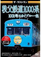 ザ・ラストラン 秩父鉄道1000系 1001号 スカイブルー色