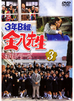 3年B組金八先生 第6シリーズ 3