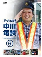 それゆけ中川電鉄 6
