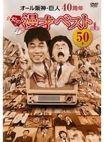 オール阪神・巨人 40周年やのに漫才ベスト50本 第一巻/オール阪神・巨人