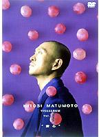 HITOSI MATUMOTO VISUALBUM vol.(ぶどう)'安心'