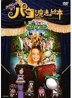 メイキングオブ「パコと魔法の絵本」と「いつもワガママガマ王子」