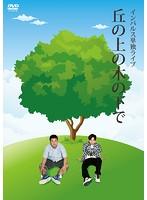 インパルス単独ライブ「丘の上の木の下で」/インパルス