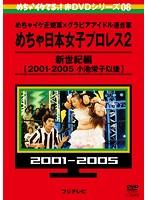 めちゃイケ赤DVD 第8巻めちゃイケ正規軍×グラビアアイドル連合軍めちゃ日本女子プロレス2