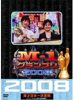 M-1グランプリ2008 完全版 ストリートから涙の全国制覇!!