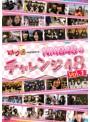 どっキング48 presents NMB48のチャレンジ48 Vol.1