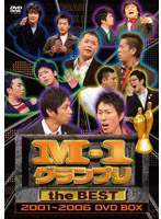 M-1グランプリ the BEST 2001~2006 DVD-BOX