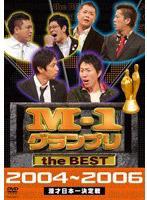 M-1グランプリ the BEST 2004~2006