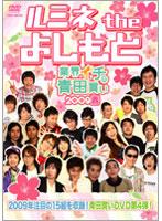 ルミネ the よしもと 〜業界イチの青田買い 2009春〜