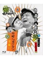 ダウンタウンのガキの使いやあらへんで!!青10-1 負 山崎VSモリマン全集!! (ブルーレイディスク)