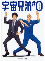 宇宙兄弟#0 劇場公開版
