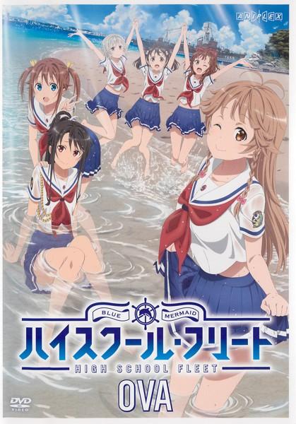 OVA ハイスクール・フリート DVDレンタル