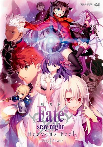 劇場版 Fate/stay night[Heaven's Feel]I.presage flower