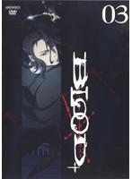 BLOOD+ ブラッド・プラス Vol.3