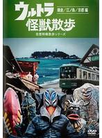 ウルトラ怪獣散歩~鎌倉/江ノ島/京都編~