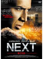 NEXT -ネクスト-をDMMでレンタル