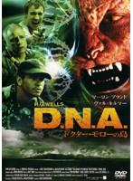 D.N.A.をDMMでレンタル