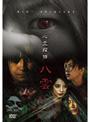 心霊探偵八雲 DVD-BOX