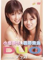 DUO/小倉優子・星野飛鳥