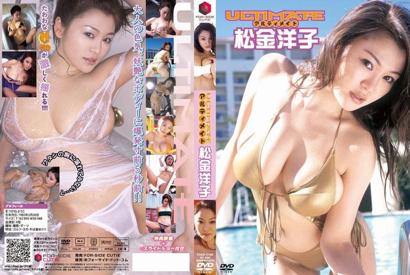 FDGD-0166 Yoko Matsugane 松金洋子 – ULTIMATE
