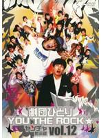 劇団ひとり×YOU THE ROCK☆ ヤンチャ黙示録12