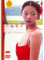 Eiko Koike 小池栄子 1 Blue Red Bikini