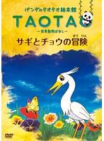 パンダのタオタオ絵本館 -世界動物ばなし- サギとチョウの冒険