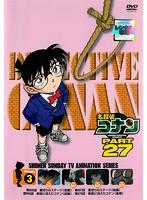 名探偵コナン PART27 vol.3