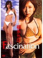 Fascination/福永ちな