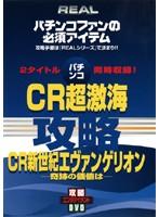 REALビデオシリーズ 攻略 パチンコ 「CR超激海」&「CR新世紀エヴァンゲリオン-奇跡の価値は-」