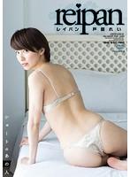 レイパン/戸田れい