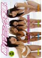 苺ハプニング学園現役女子高生放課後倶楽部[DVD]