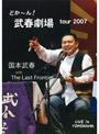 どかーん!武春劇場 tour 2007/国本武春
