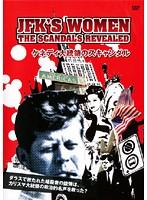 ケネディ大統領のスキャンダル~JFK'S WOMEN:THE SCANDALS REVEALED~