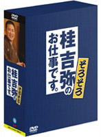 桂吉弥 全集 ボックス