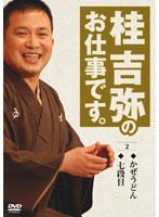 桂吉弥 全集 2
