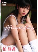 fifteen's FAIRY/柏静香