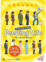 Peeping Life(ピーピング・ライフ)-The Perfect Edition-