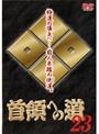 首領への道 23