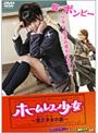 ホームレス少女 ?貧乏少女(ボンビーガール)の恋? ソフトデザイン版